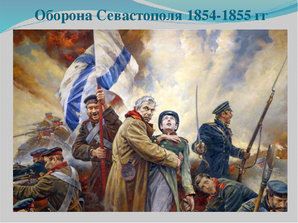 Оборона Севастополя 1854-1855 гг