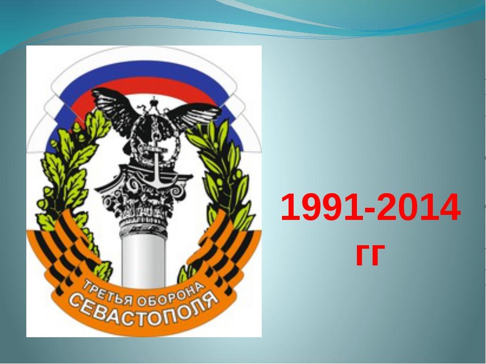 1991-2014 гг