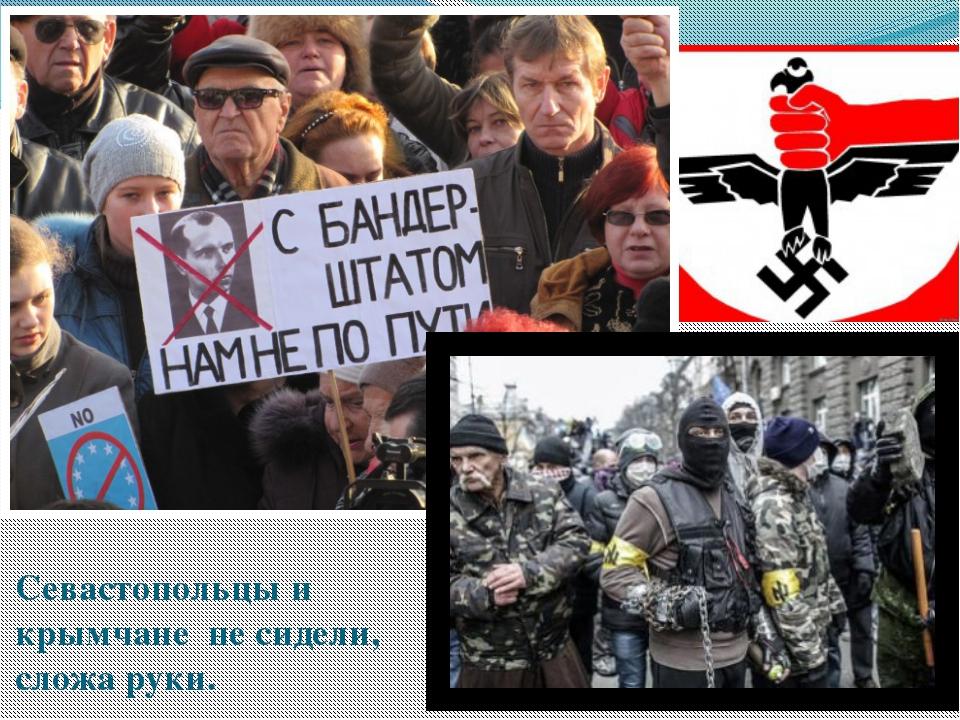 Севастопольцы и крымчане не сидели, сложа руки.