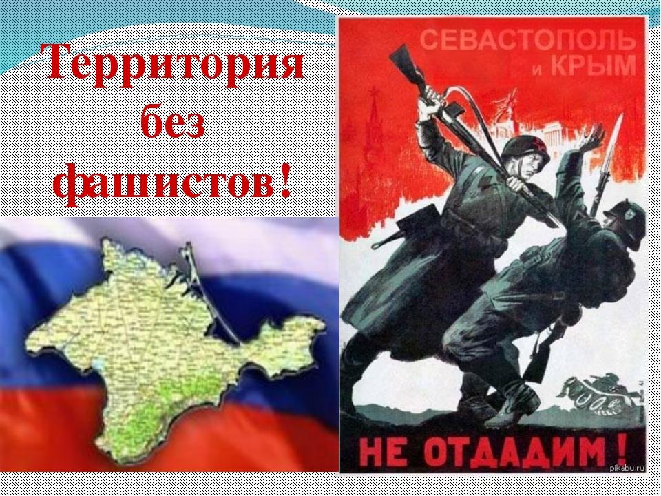 Территория без фашистов!
