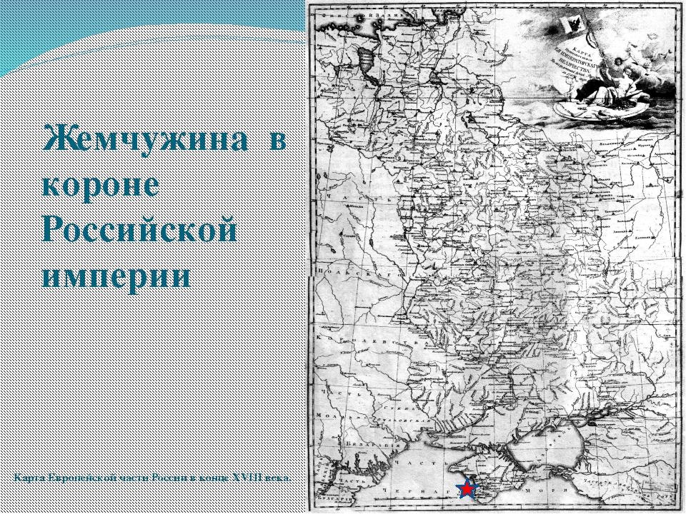 Жемчужина в короне Российской империи Карта Европейской части России в конце...