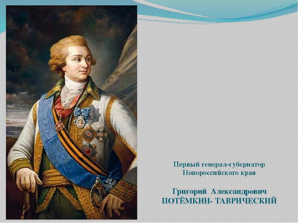 Первый генерал-губернатор Новороссийского края Григорий Александрович ПОТЁМКИ...