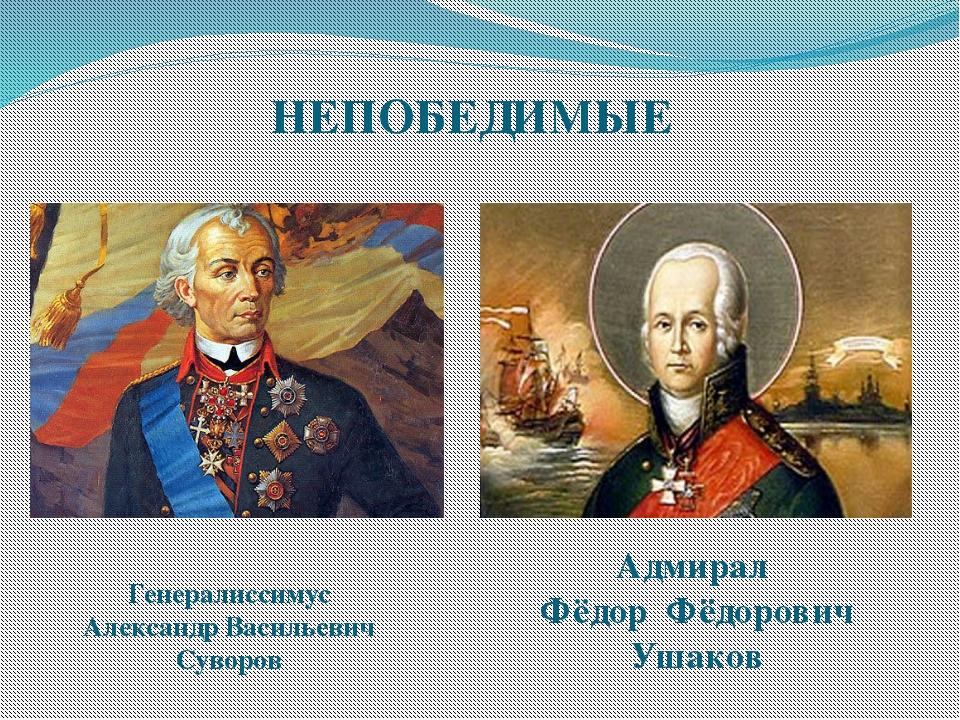 Генералиссимус Александр Васильевич Суворов Адмирал Фёдор Фёдорович Ушаков НЕ...