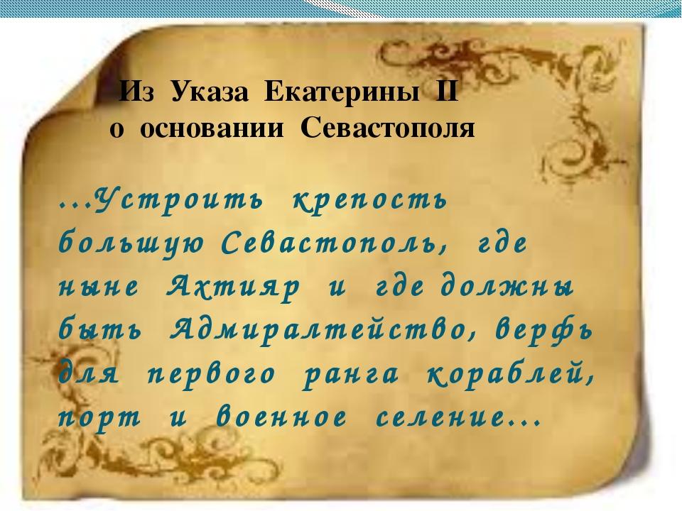 Из Указа Екатерины II о основании Севастополя ...Устроить крепость большую Се...