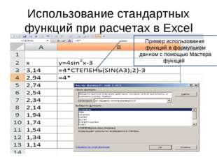 Использование стандартных функций при расчетах в Excel Пример использования ф