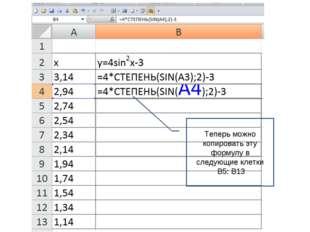 Теперь можно копировать эту формулу в следующие клетки B5: B13