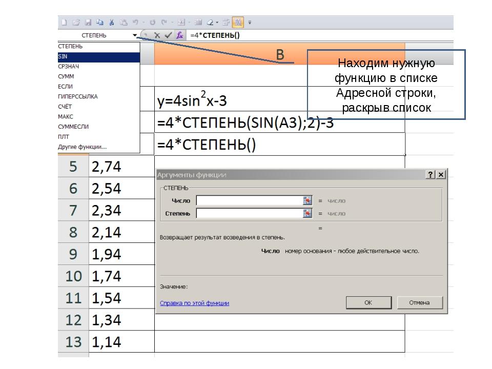 Находим нужную функцию в списке Адресной строки, раскрыв список