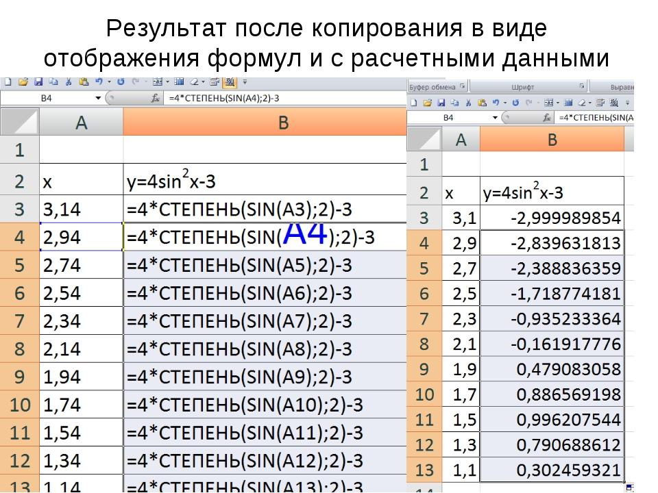 Результат после копирования в виде отображения формул и с расчетными данными