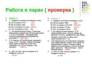 Работа в парах ( проверка ) Группа 1. 1. Найдите значение величины, если: а)