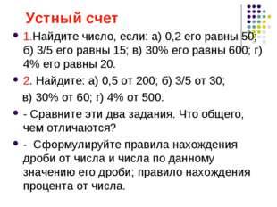 Устный счет 1.Найдите число, если: а) 0,2 его равны 50; б) 3/5 его равны 15;