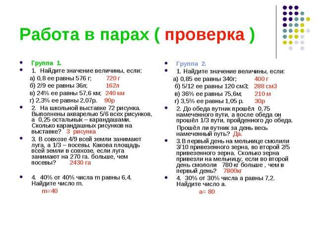 Работа в парах ( проверка ) Группа 1. 1. Найдите значение величины, если: а)...