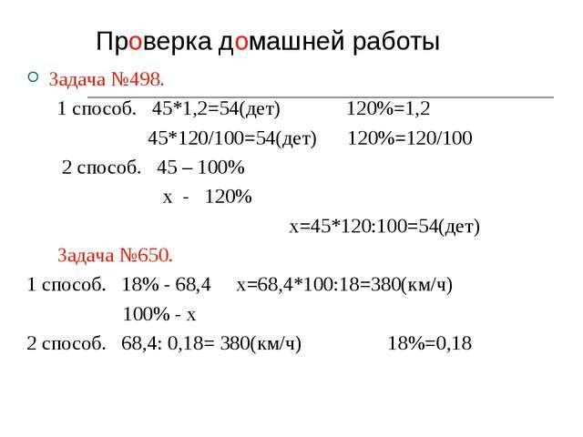Проверка домашней работы Задача №498. 1 способ. 45*1,2=54(дет) 120%=1,2 45*12...