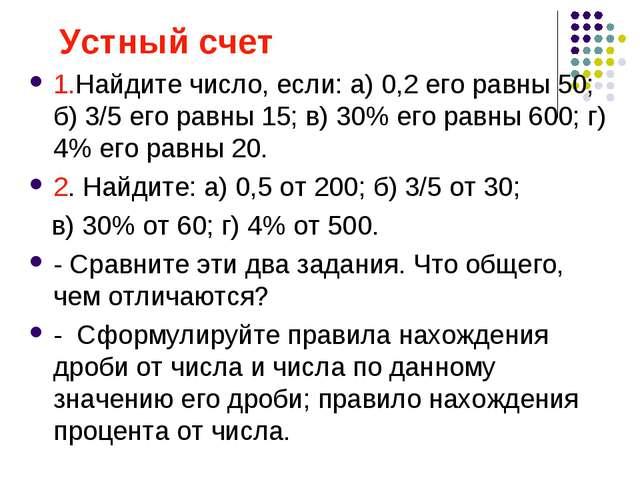 Устный счет 1.Найдите число, если: а) 0,2 его равны 50; б) 3/5 его равны 15;...