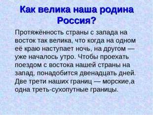 Как велика наша родина Россия? Протяжённость страны с запада на восток так ве