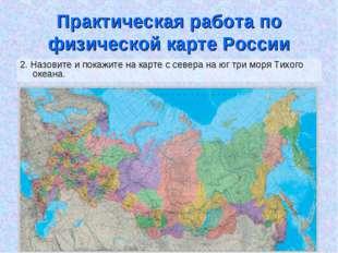 Практическая работа по физической карте России 2. Назовите и покажите на карт