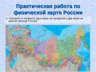 Практическая работа по физической карте России 3. Назовите и покажите одно мо