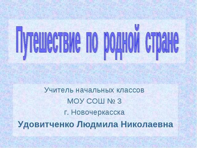 Учитель начальных классов МОУ СОШ № 3 г. Новочеркасска Удовитченко Людмила Н...