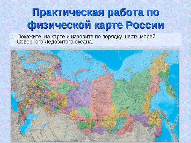 Практическая работа по физической карте России 1. Покажите на карте и назовит...