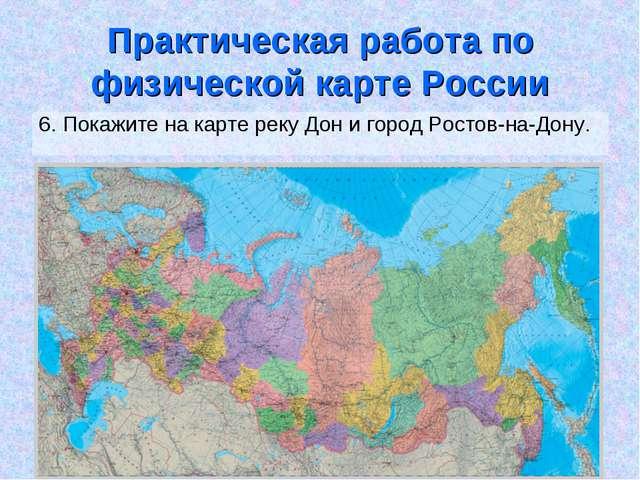 Практическая работа по физической карте России 6. Покажите на карте реку Дон...