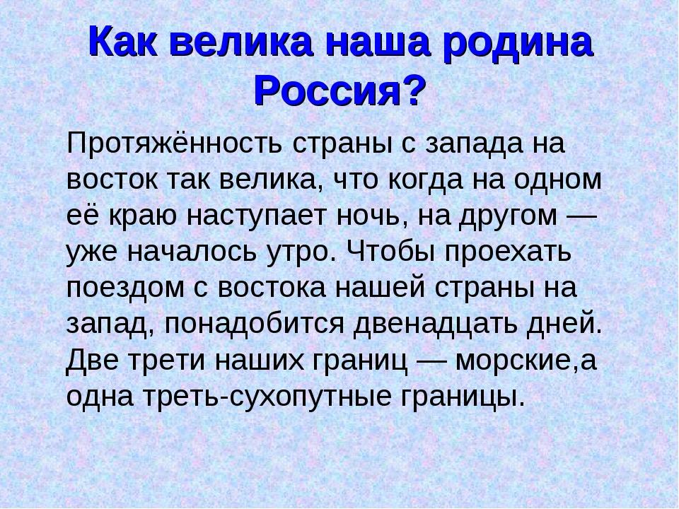 Как велика наша родина Россия? Протяжённость страны с запада на восток так ве...
