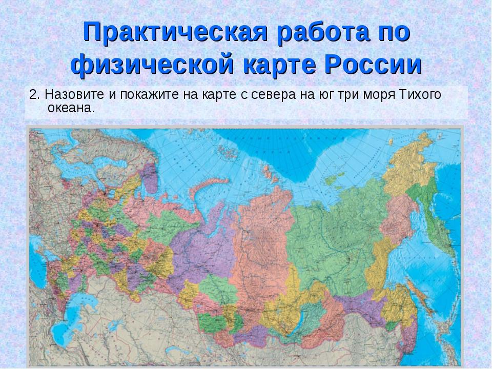 Практическая работа по физической карте России 2. Назовите и покажите на карт...