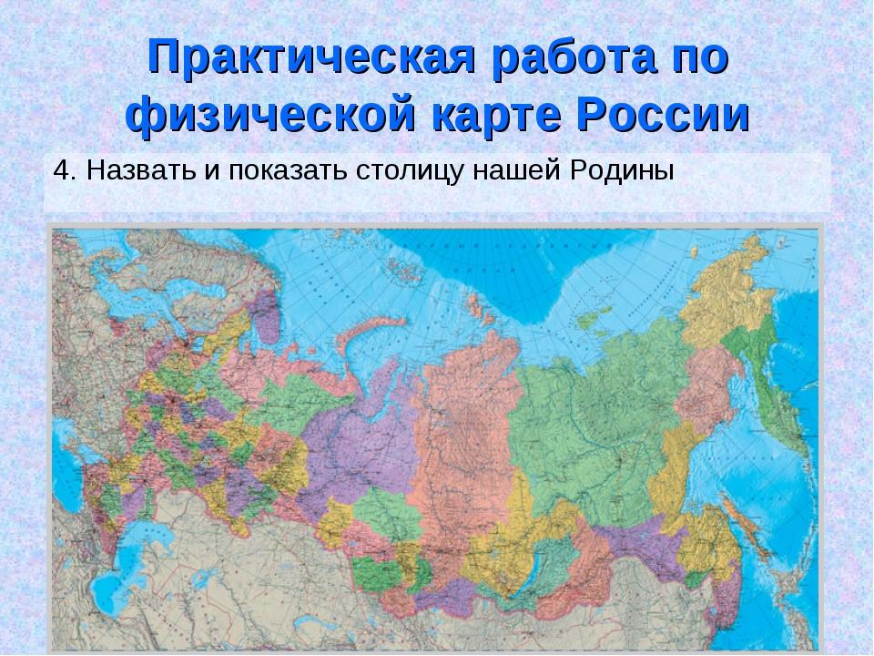 Практическая работа по физической карте России 4. Назвать и показать столицу...