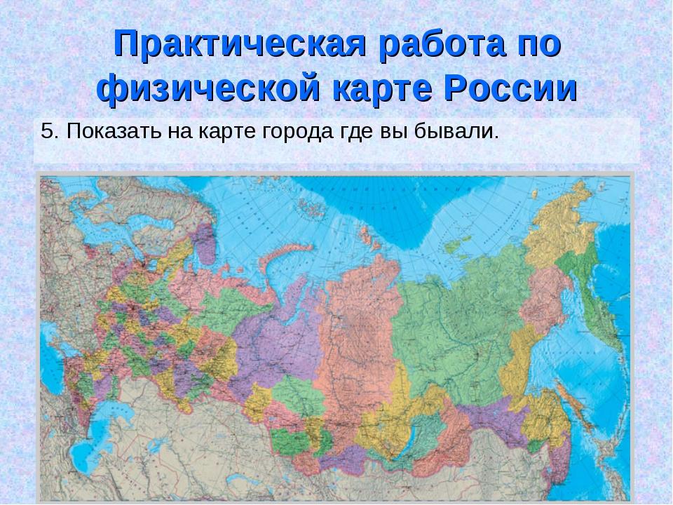 Практическая работа по физической карте России 5. Показать на карте города гд...