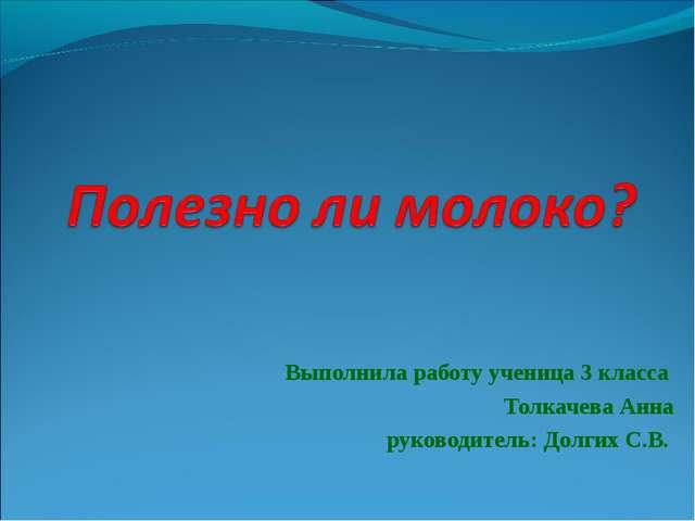 Выполнила работу ученица 3 класса Толкачева Анна руководитель: Долгих С.В.