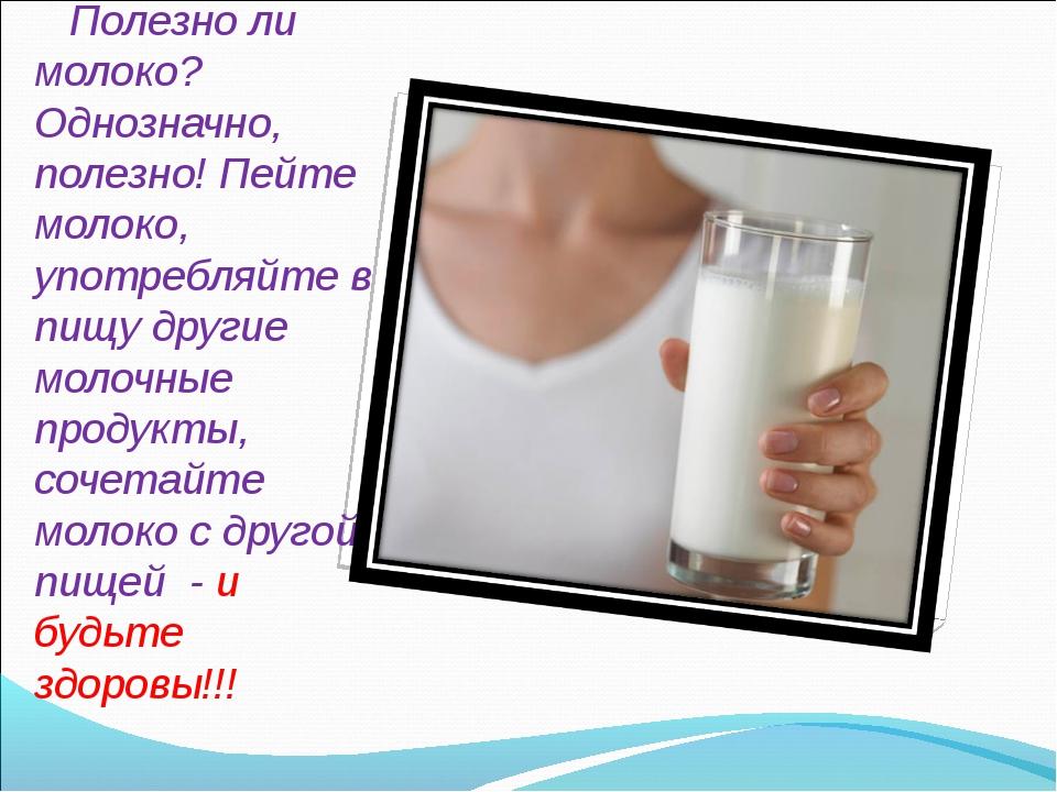 Полезно ли молоко? Однозначно, полезно! Пейте молоко, употребляйте в пищу др...