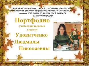 Общие сведения об учителе Удовитченко Людмила Николаевна 11.07.1970 г. Трудов