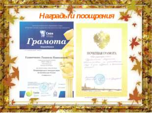Награды класса