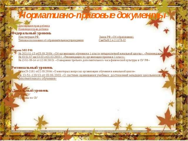 Сводные ведомости успеваемости учащихся по предмету Русский язык