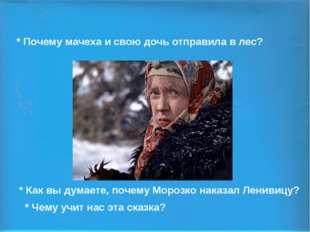 * Почему мачеха и свою дочь отправила в лес? * Как вы думаете, почему Морозко