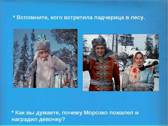 * Вспомните, кого встретила падчерица в лесу. * Как вы думаете, почему Морозк...