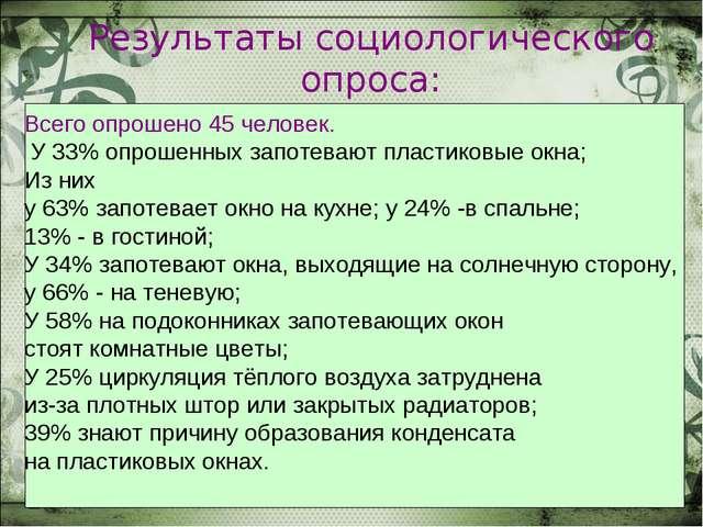 Результаты социологического опроса: Всего опрошено 45 человек. У 33% опрошенн...