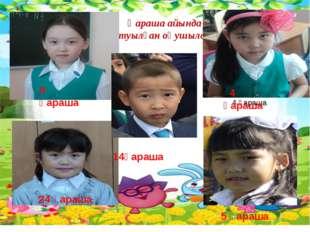 Қараша айында туылған оқушылар 5 қыркүйек 4 қараша 14 қараша 5 қараша 9 қараш