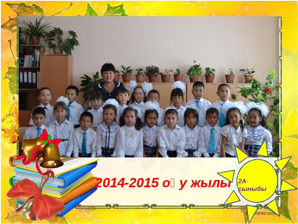2014-2015 оқу жылы 2А-сыныбы