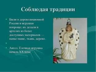 Соблюдая традиции Были в дореволюционной России и игрушки попроще; их делали