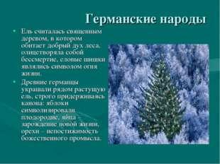 Германские народы Ель считалась священным деревом, в котором обитает добрый д