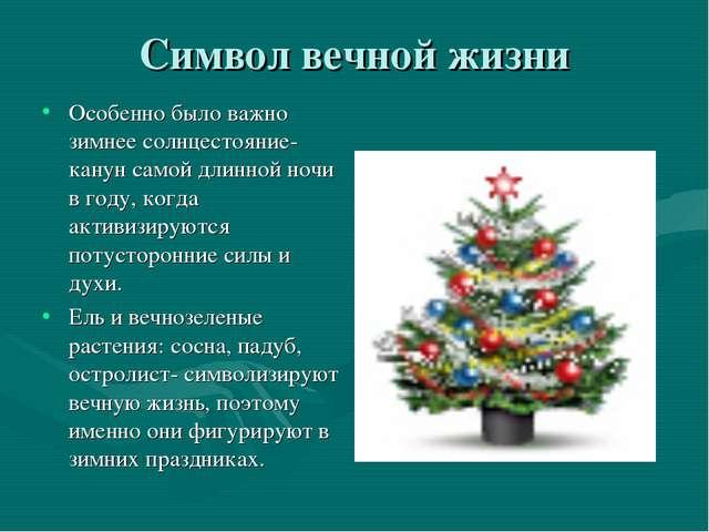 Символ вечной жизни Особенно было важно зимнее солнцестояние- канун самой дли...
