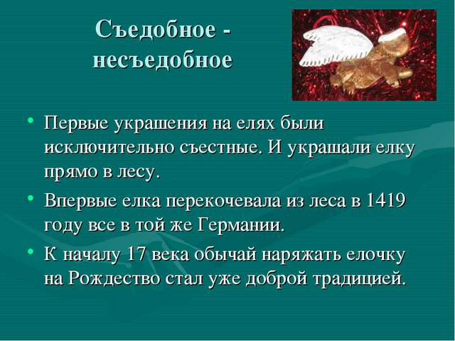 Съедобное - несъедобное Первые украшения на елях были исключительно съестные....