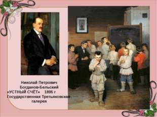 Бо Николай Петрович Богданов-Бельский «УСТНЫЙ СЧЁТ» 1895 г Государственная Т