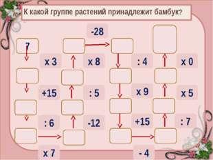 К какой группе растений принадлежит бамбук? 7 х 3 36 +15 21 6 : 6 42 30 6 48