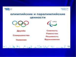 Интернет-ресурсы: http://ru.wikipedia.org http://ria.ru Интернет-ресурсы: htt