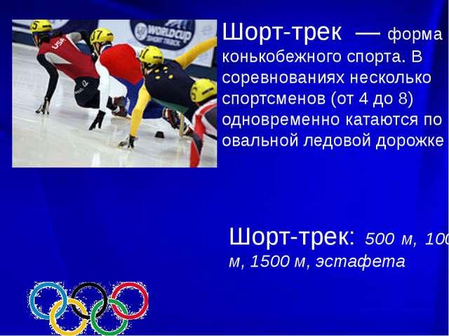 Шорт-трек — форма конькобежного спорта. В соревнованиях несколько спортсмено...