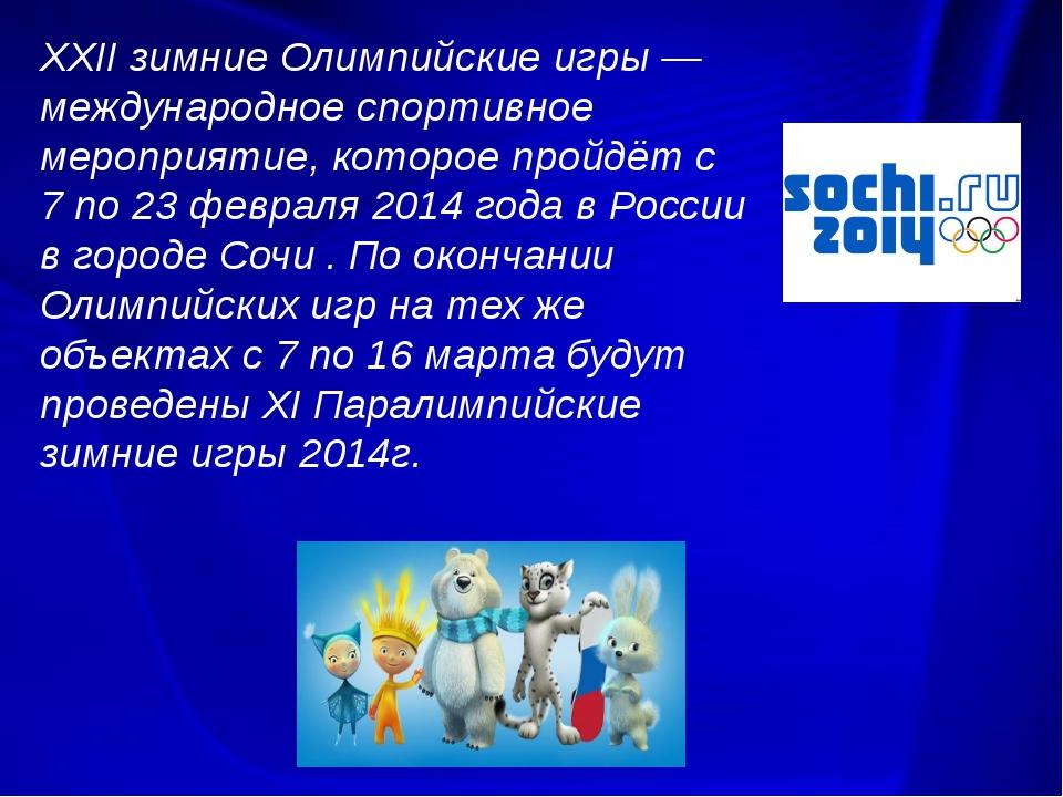 XXII зимние Олимпийские игры — международное спортивное мероприятие, которое...