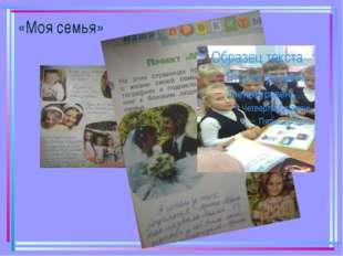 Приложение Учебный проект «Русская изба»