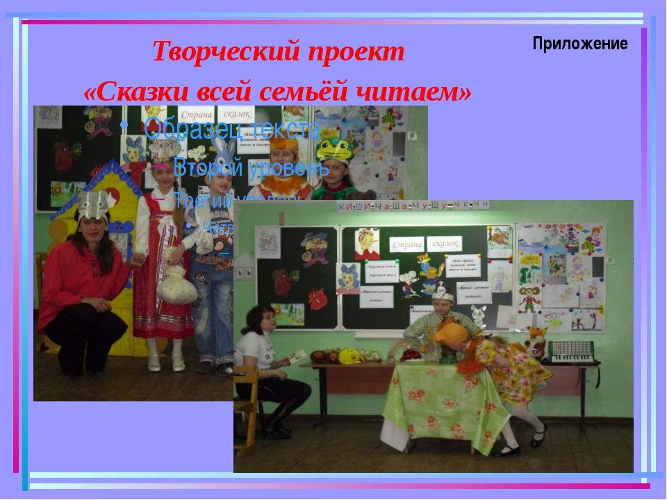 Коллективный проект «Забавныя деревня»