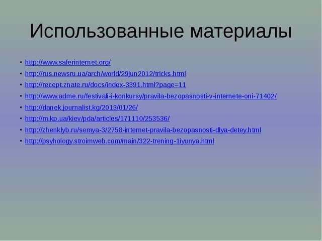 Использованные материалы http://www.saferinternet.org/ http://rus.newsru.ua/a...