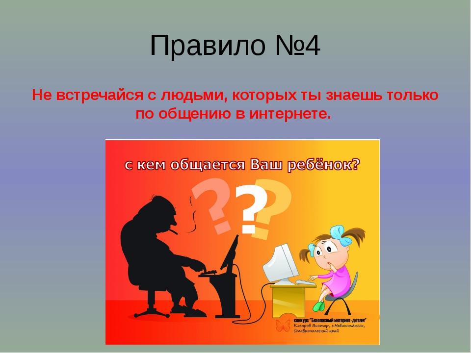 Правило №4 Не встречайся с людьми, которых ты знаешь только по общению в инте...